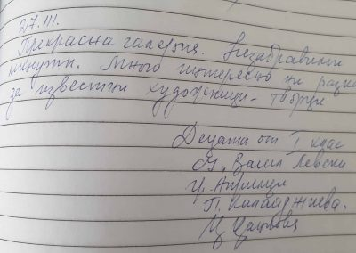 """Книга за впечатления на Галерия """"Серякова Къща"""" Троян"""