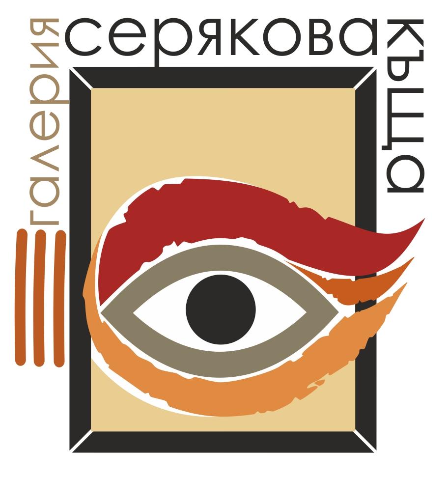 Галерия Серякова Къща Троян