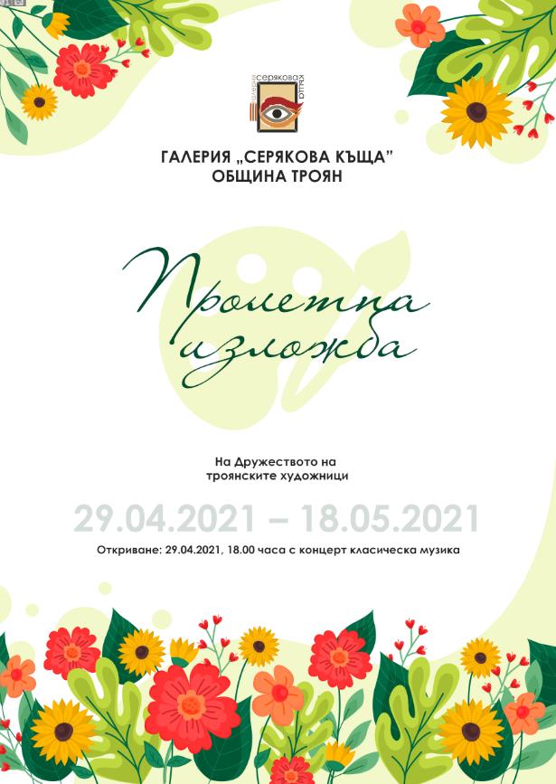 Пролетна изложба
